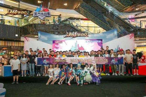 《决战!平安京》城市挑战赛北京站 小姐姐带队勇夺冠军
