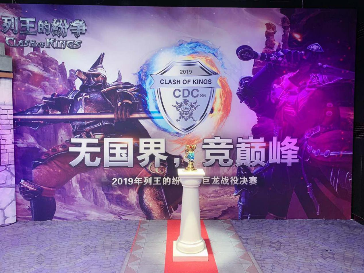 《列王的纷争》巅峰赛事落下帷幕,中国联盟再度卫冕