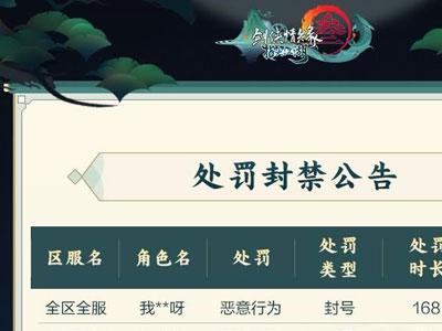 《剑网3:指尖江湖》7月3日~10日安全封停公告