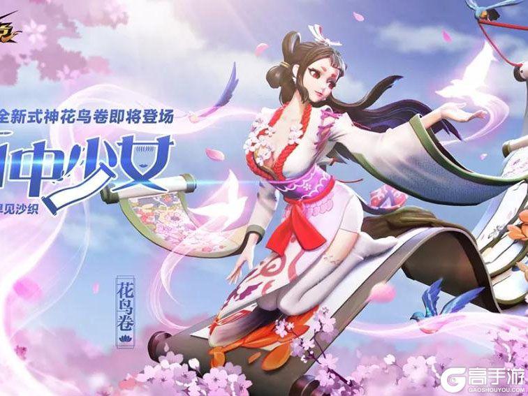 《决战平安京》7月17日更新内容预告 花鸟卷登场部分式神调整