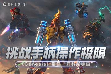 """挑战手柄操作极限!《Genesis》带你""""开辟新宇宙"""""""