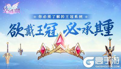 空岛幻想王冠系统介绍