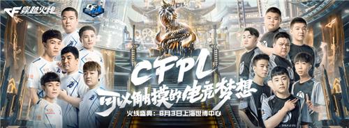 CFPL决赛斗鱼签约战队白鲨勇夺总冠军,新的王朝已经建立