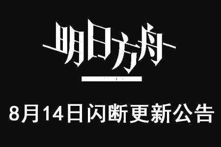 明日方舟8月14日16:00闪断更新公告
