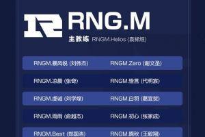 王者荣耀2019年KPL秋季赛大名单公布