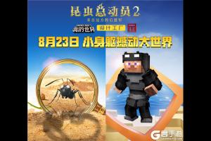 《我的世界》联动《昆虫总动员2》,开启像素昆虫世界!