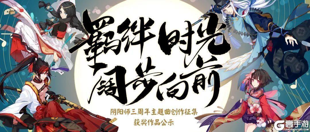 阴阳师三周年主题曲征集结果公布