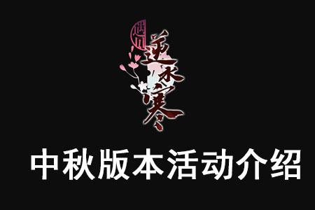 《遇见逆水寒》更新内容介绍 中秋节活动介绍