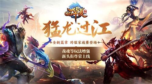 猛龙过江 《QQ华夏手游》全新版本将于9月24日震撼登场