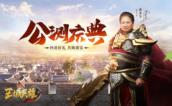 洪金宝代言《王城英雄》今日英雄公测