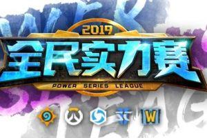 《炉石传说》全民实力赛大区赛观赛预约开启