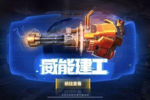 """《堡垒前线》全新版本:超能力装置变身""""闪电侠"""""""