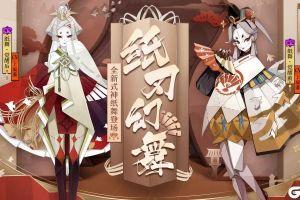 画中幻舞纸如刃《阴阳师》全新SR阶式神纸舞登场!