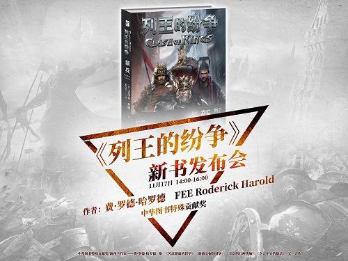 《Cok》同名小说《列王的纷争:新兵》全球发售!