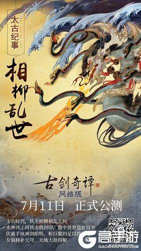《古劍奇譚網絡版》7月11日正式開啟全民公測