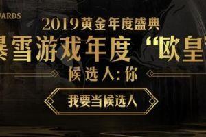 """寻找2019暴雪游戏年度""""欧皇"""""""