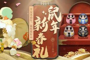 岁末迎新 祈求福运《阴阳师》鼠年新春礼来袭!