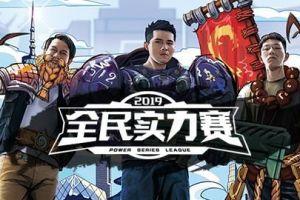 《炉石传说》2019收官之战!全民实力赛总决赛1月12日扬州举行