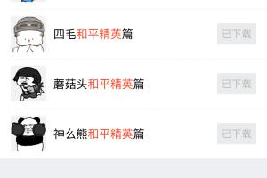 """""""和平精英""""春节系列联名表情包爆笑上线"""