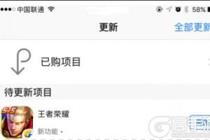 王者榮耀新版本iOS更新不了怎么辦?iOS更新相關問題指引