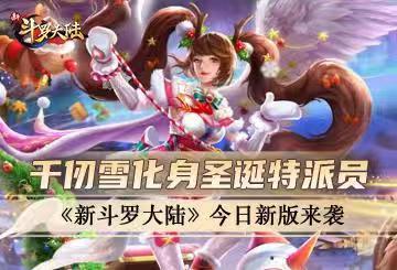 千仞雪化身圣诞特派员 《新斗罗大陆》今日新版本上线