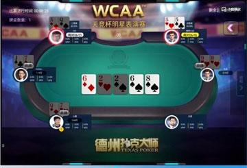 WCAA在棋牌电竞赛道上究竟下了一盘什么棋?