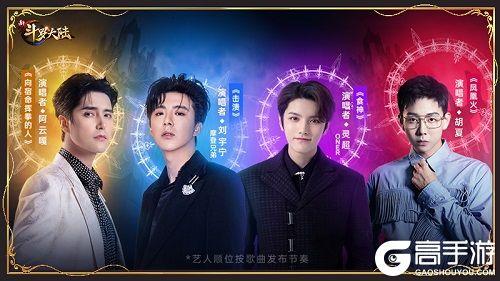 史莱克七怪又迎新歌《新斗罗大陆》小舞主题曲 9月30日上线
