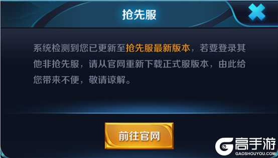 王者荣耀7月2日抢先服版本更新公告