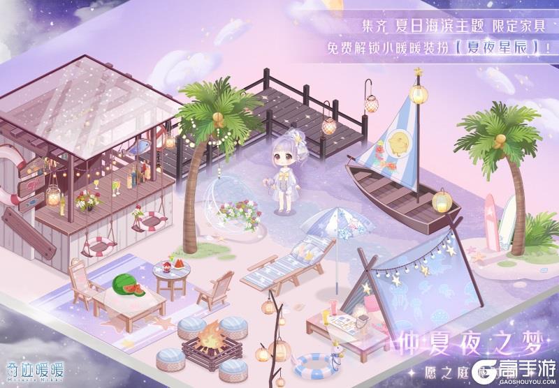 《奇迹暖暖》【新套装】累消体力赠礼 夏日海滨小屋复刻