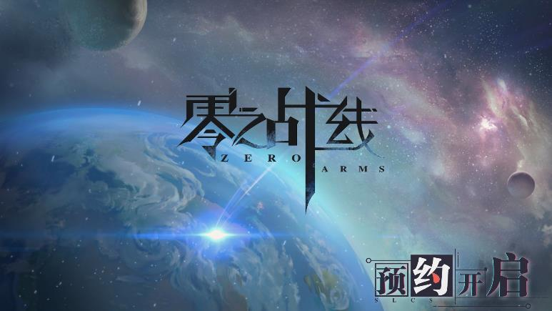 二次元新游《零之战线》CG预告首爆!官网预约开启
