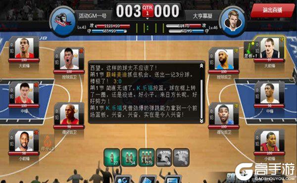 范特西篮球大亨OL官方版