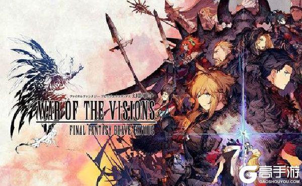 最终幻想:勇气启示录 幻影战争最新版