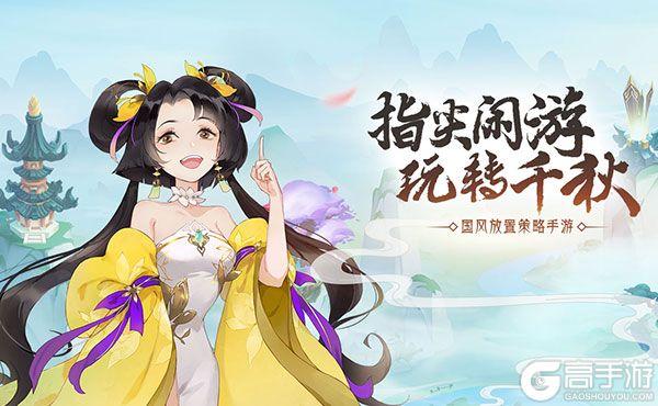 千秋辞下载游戏地址 千秋辞最新版官网免费下载