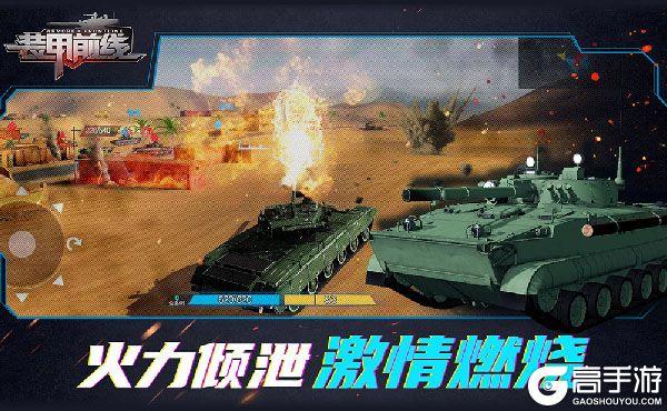 装甲前线官方版