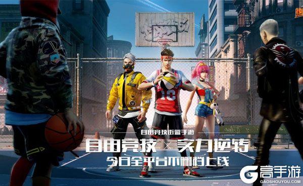 篮球游戏手机下载榜