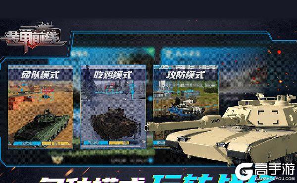 如何下载装甲前线 2021最新装甲前线游戏下载安装攻略