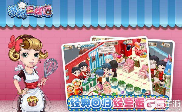 梦幻蛋糕店v2.1.2