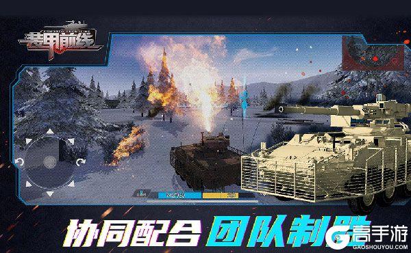 装甲前线下载新版本
