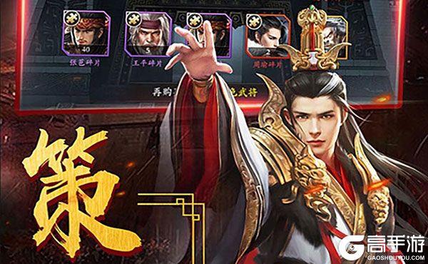 霸略征战(军师联盟)游戏下载 安卓版霸略征战(军师联盟)下载新版本应该在哪下?
