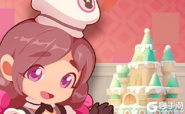 梦幻蛋糕店v2.5.6
