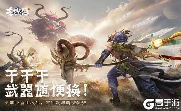 《妄想山海》新服2021年01月20日开启 下载官方版《妄想山海》专享新服大礼