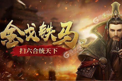 大秦帝国之帝国烽烟v8.0.0