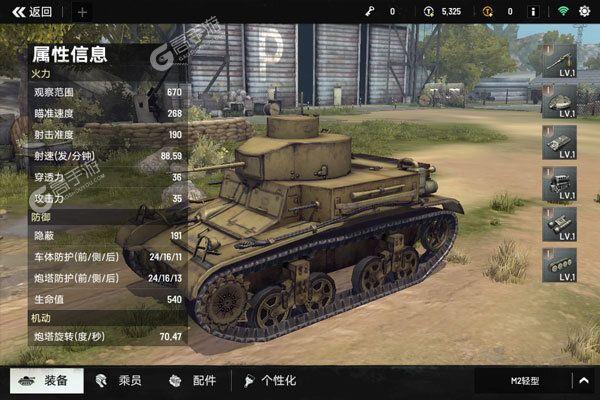 坦克连最新版