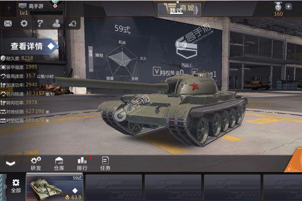 巅峰坦克破解版