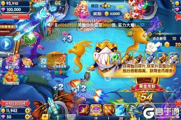 捕鱼荣耀安卓下载 最新捕鱼荣耀游戏官方安卓版下载地址来袭
