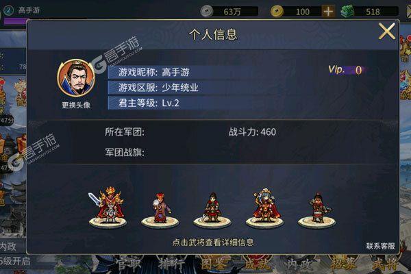 战棋三国2安卓版