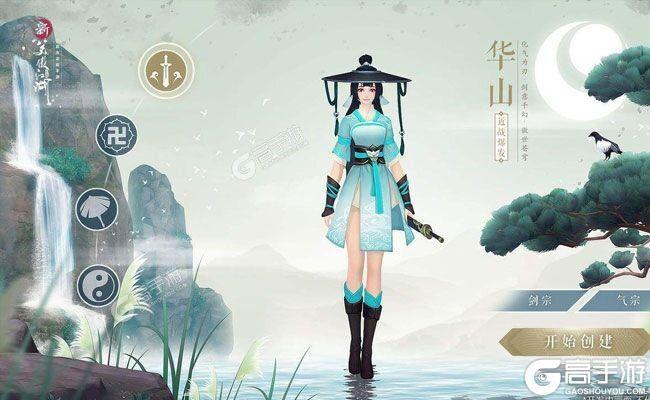 新笑傲江湖安卓下载地址分享 新笑傲江湖安卓官方版在哪下载游戏?