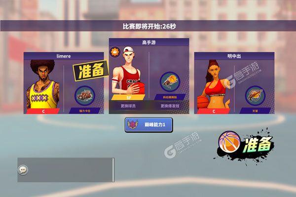 潮人篮球2下载安装